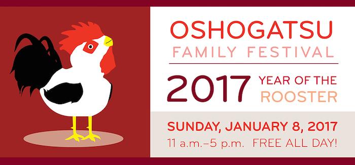 oshogatsu family festival 2017