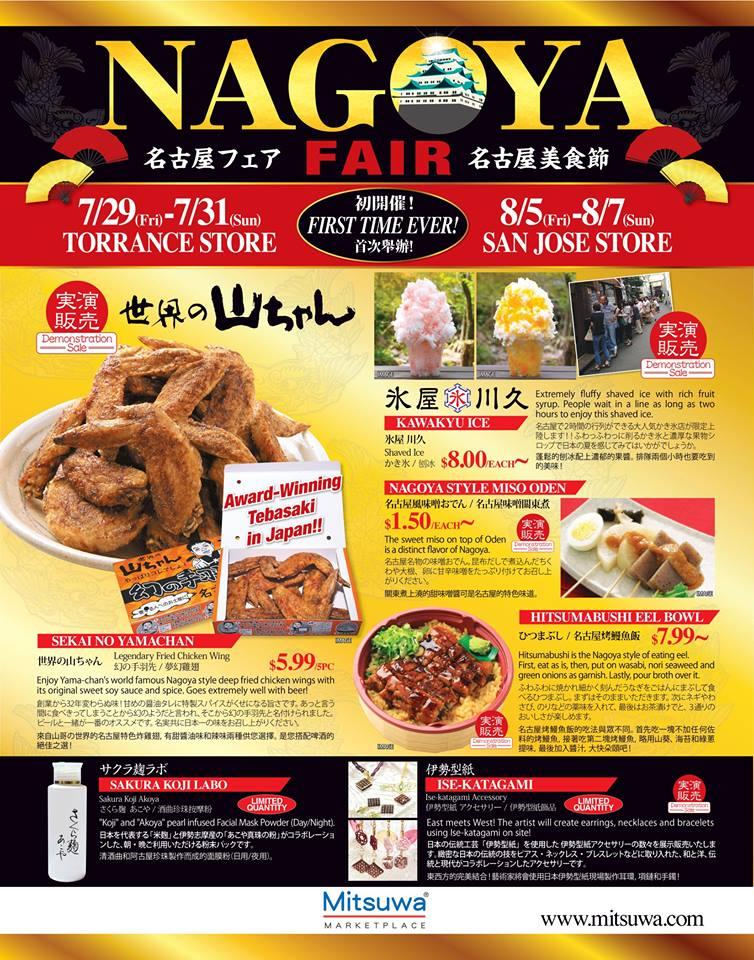 nagoya fair