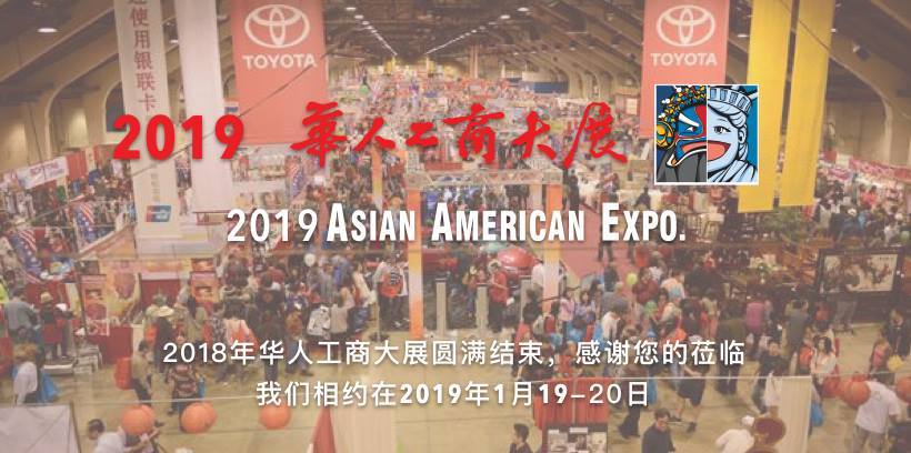 asian_american_expo_featured